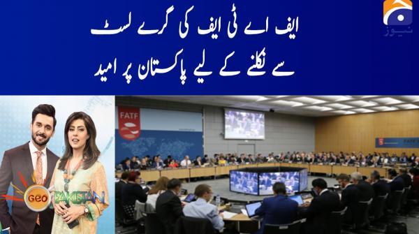 ایف اے ٹی ایف کی گرے لسٹ سے نکلنے کے لیے پاکستان پر امید