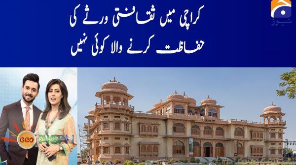 کراچی میں ثقافتی ورثے کی حفاظت کرنے والا کوئی نہیں