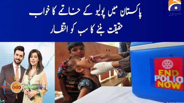 پاکستان میں پولیو کے خاتمے کا خواب حقیقت بننے کا سب کو انتظار