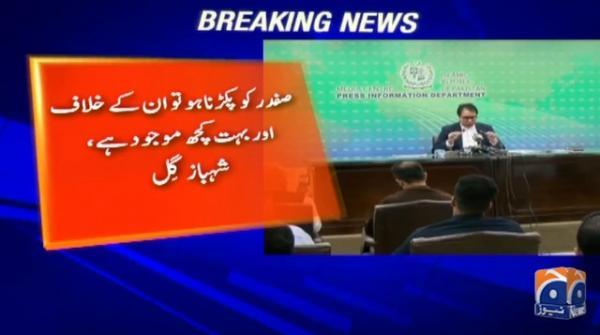 Shahbaz Gill comments on Capt Safdar's arrest