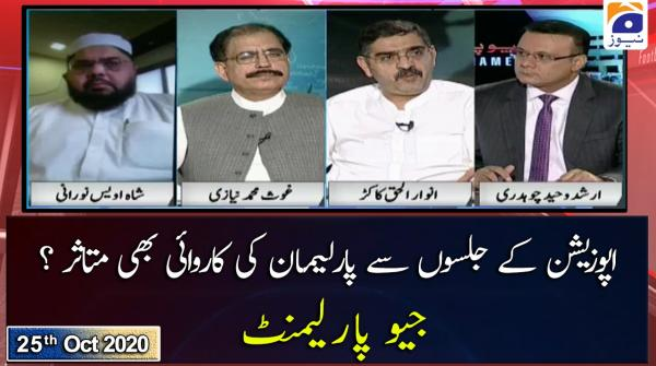 Geo Parliament With Arshad Waheed Chaudhry | 25th October 2020
