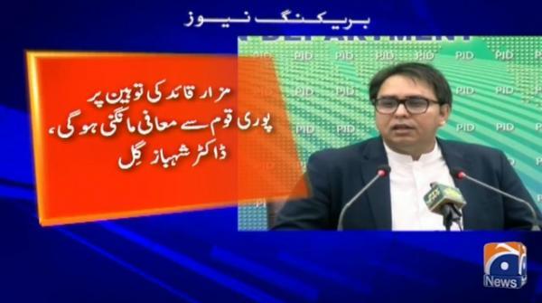 Shahbaz Gill responds to Maryam Nawaz