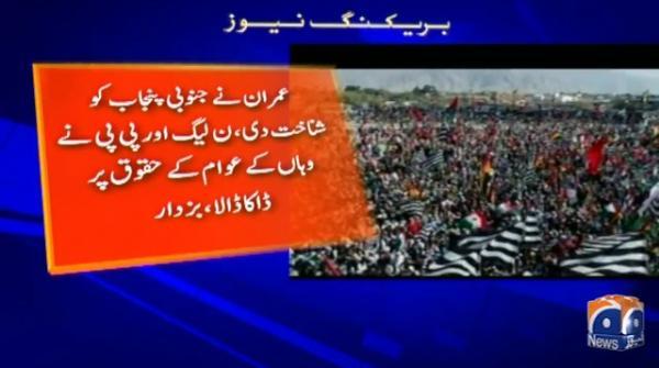 CM Buzdar slams PDM's Quetta jalsa