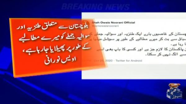 Owais Noorani reacts to statements over his comments in PDM rally