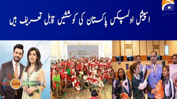 Special Olympics Pakistan Ki Koshish Qabil-e-Tareef Hen