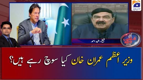 PM Imran Khan Kia Soch Rahe Hain?