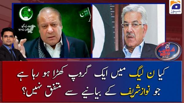 Kia PML-N Main Aik Group Khara Horaha Hai, Jo Nawaz Sharif Ke Bayaniye Se Mutaffiq Nahin?