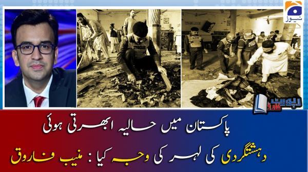 Muneeb Farooq | Ubharti hui Dehshat-Gardi ki Lehar Wajeh Kia Hai?