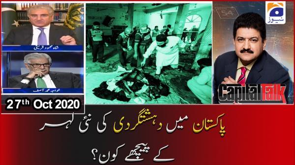 Capital Talk | Hamid Mir | 27th October 2020