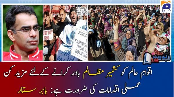 Babar Sattar | Kashmir per Bharti Qabzay ke Khilaaf Aaj Youm e Siyah Manaya Ja Raha Hai !