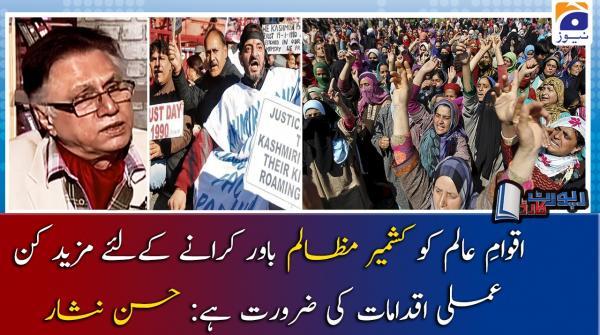Hassan Nisar | Kashmir per Bharti Qabzay ke Khilaaf Aaj Youm e Siyah Manaya Ja Raha Hai !