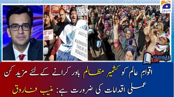 Muneeb Farooq | Kashmir per Bharti Qabzay ke Khilaaf Aaj Youm e Siyah Manaya Ja Raha Hai !