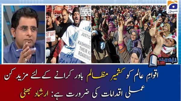 Irshad Bhatti | Kashmir per Bharti Qabzay ke Khilaaf Aaj Youm e Siyah Manaya Ja Raha Hai !