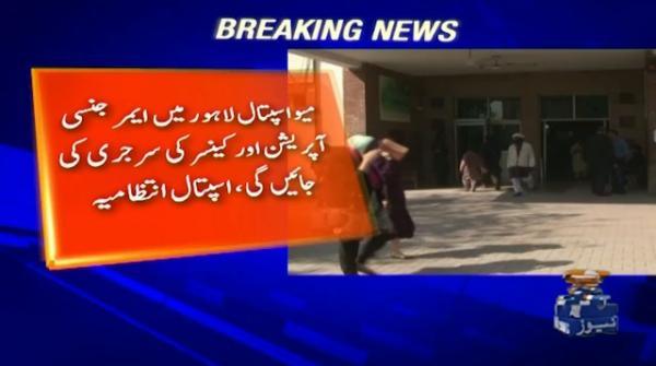 Mayo Hospital closes operation theater as coronavirus cases increase