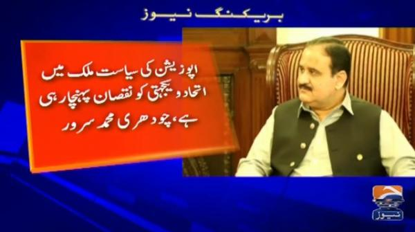 Governor and CM of Punjab urge Opposition to abandon politics of protest rallies