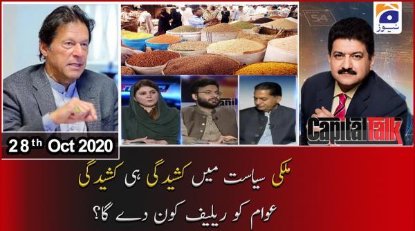 Capital Talk | Hamid Mir | 28th October 2020