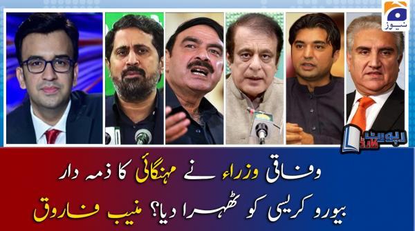 Muneeb Farooq | Wifaqi Wuzra Ne Mehangai Ka Zimedar Bureaucracy Ko Thehra Diya