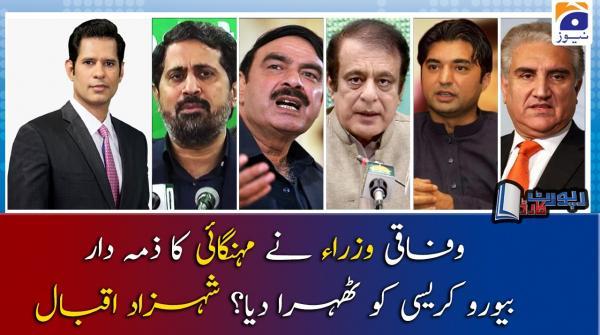 Shahzad Iqbal | Wifaqi Wuzra Ne Mehangai Ka Zimedar Bureaucracy Ko Thehra Diya