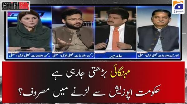 Mehangai Barhti Jarahi Hai, Govt Opposition Se Larhne Main Masroof?