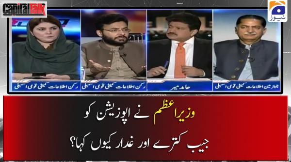 PM Imran Khan Ne Opposition Ko Jeb-katre Aur Ghaddar Kyun Kaha?