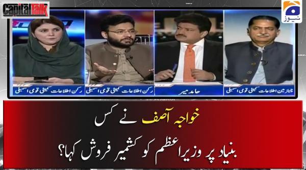 Khawaja Asif Ne Kis Bunyad Par PM Imran Ko Kashmir Farosh Kaha?