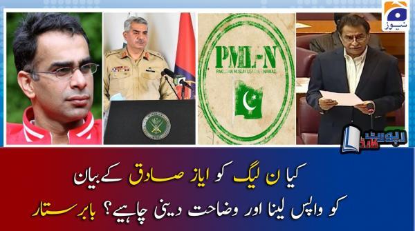 Babar Sattar | Kya PML-N ko Ayaz Sadiq ke bayan ko wapis lena aur wazahat deni chahiye?