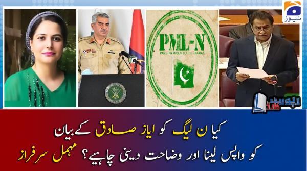 Mehmal Sarfaraz | Kya PML-N ko Ayaz Sadiq ke bayan ko wapis lena aur wazahat deni chahiye?