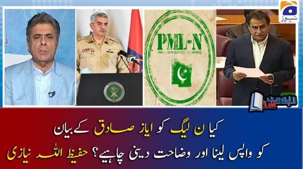 Hafeezullah Niazi | Kya PML-N ko Ayaz Sadiq ke bayan ko wapis lena aur wazahat deni chahiye?