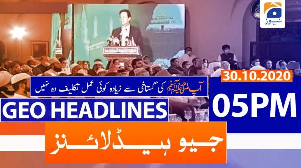 Geo Headlines 05 PM | 30th October 2020