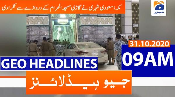 Geo Headlines 09 AM | 31st October 2020