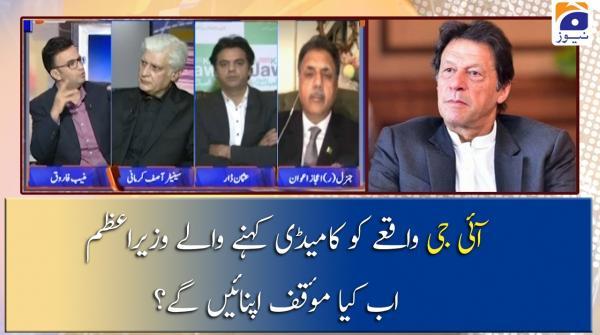 IG Waqiye Ko Comedy Kehne Wale PM Ab Kia Moaqif Apnainge?