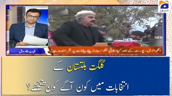 Gilgit Baltistan Ke Intekhabaat Main Kaun Aagay Kaun Peechhay?