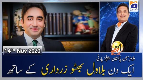 Aik Din Geo Ke Sath |  Bilawal Bhutto | GB Election 2020  | 14th November 2020