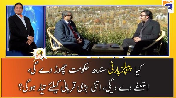 Kia Sindh Govt Hukumat Chhor Degi, Kia Qurbani Ke LIye Tayyar Hai?