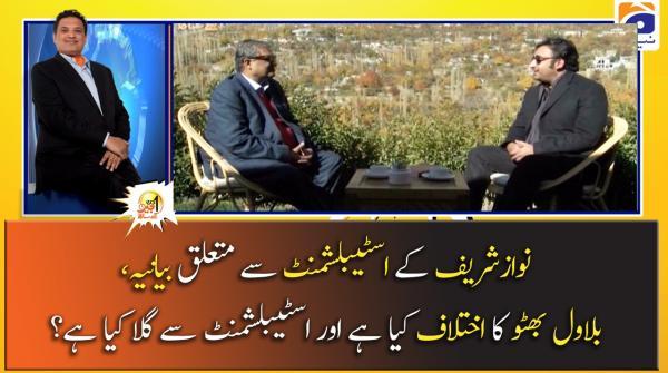 Nawaz Sharif Ke Bayaniye, Bilawal Ka Ikhtelaf Kia Hai Aur Establishment Se Kia Gila Hai?