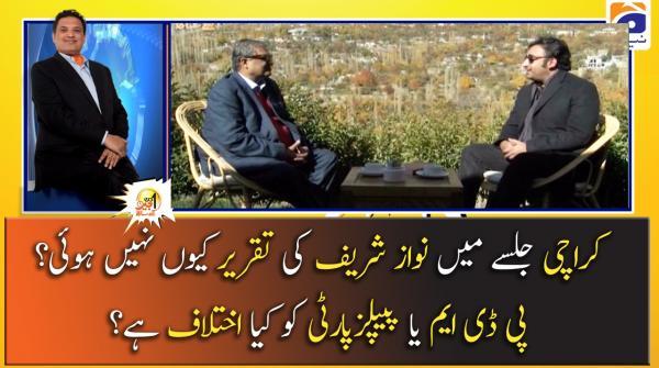 Karachi Jalse Main Nawaz Sharif Ki Taqreer Kyun Nahin Hui, PPP Ya PDM Ko Kia Ikhtelaf Hai?