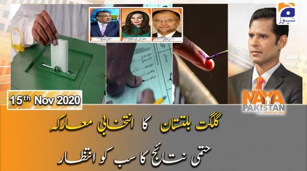 نیا پاکستان - 15 نومبر 2020