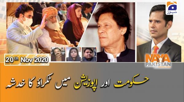 نیا پاکستان - 20 نومبر 2020