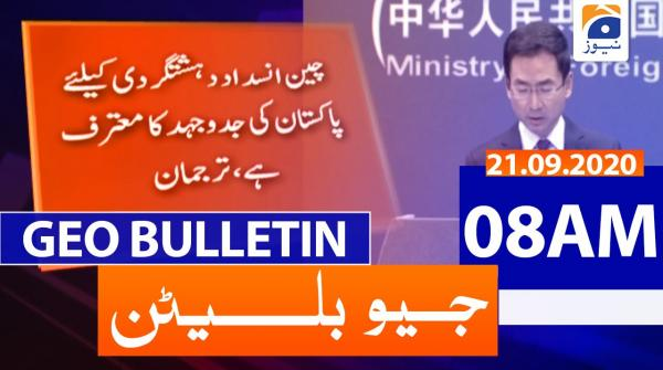 Geo Bulletin 08 AM   21st November 2020