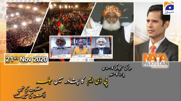 نیا پاکستان - 21 نومبر 2020
