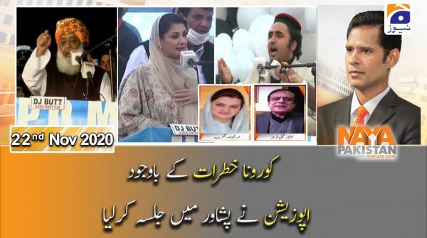 نیا پاکستان - 22 نومبر 2020