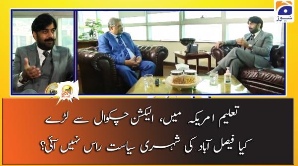 Taleem America Main, Election Chakwal Se Laray, Kia Faisalabad Raas Nahin Aaya?