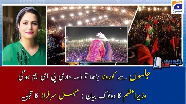 Mehmal Sarfraz | Corona Barha to PDM Zimedar Hogi PM Imran ka Do-Tok Bayan