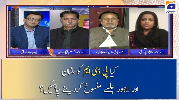 Kia PDM Ko Multan Aur Lahore Jalse Mansookh Kardene Chahiyen?