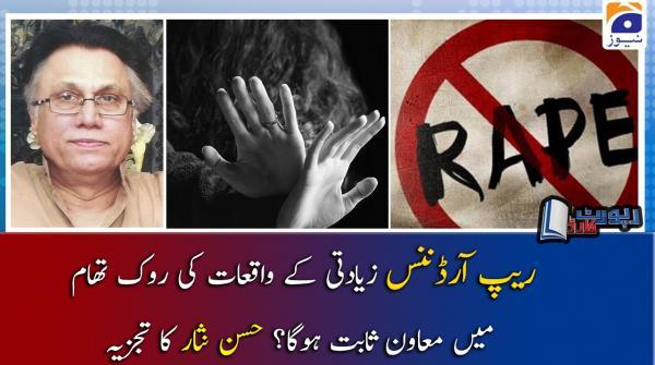 Hassan Nisar | Kia Rape Ordinance Rape Waqiyat Ki Rok-tham Main Moavin Sabit Hoga?