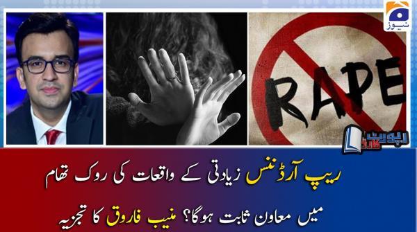 Muneeb Farooq | Kia Rape Ordinance Rape Waqiyat Ki Rok-tham Main Moavin Sabit Hoga?