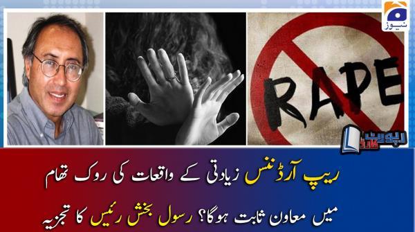 Rasul Bakhsh Rais | Kia Rape Ordinance Rape Waqiyat Ki Rok-tham Main Moavin Sabit Hoga?