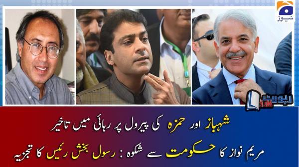 Rasul Bakhsh Rais | Kiya Maryam Nawaz aur PML-N ki Hukumat se Shikayat Jaiz Hai?