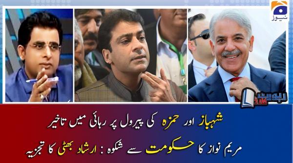 Irshad Bhatti | Kiya Maryam Nawaz aur PML-N ki Hukumat se Shikayat Jaiz Hai?