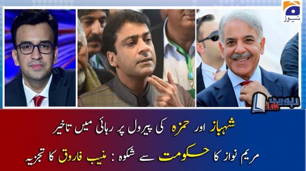 Muneeb Farooq | Kiya Maryam Nawaz aur PML-N ki Hukumat se Shikayat Jaiz Hai?